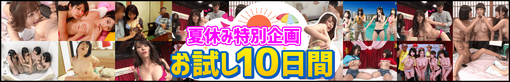LIVE+VOD+見逃し配信10日間お試しキャンペーン201907!