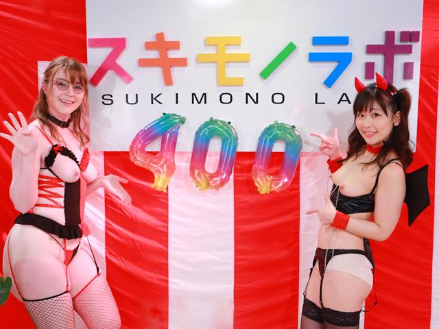 スキモノラボ(400)