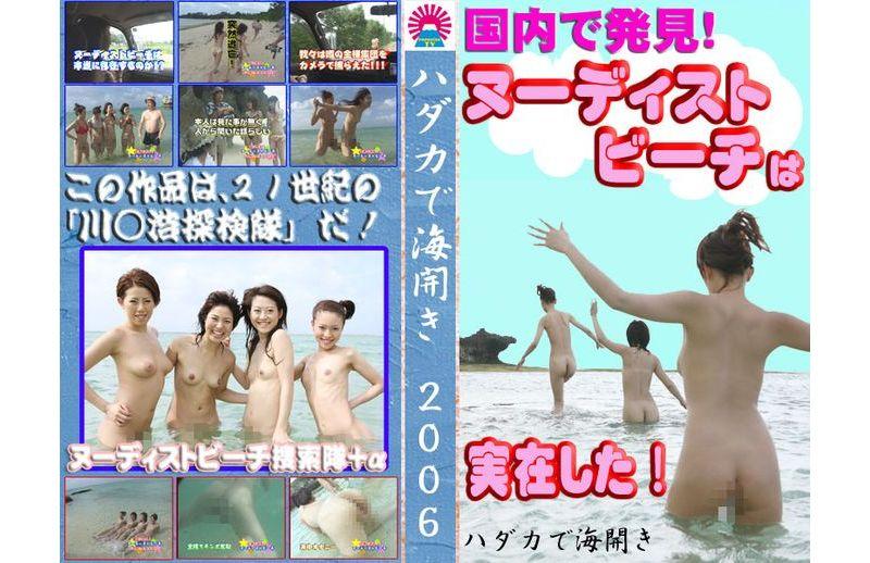 ヌーディスト ビーチ 日本 人